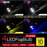 フォグランプ LED 4色 フォグランプキット リモコン切り替え 2500lm 12V 24V  H...