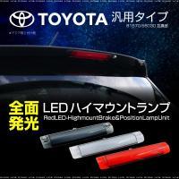 トヨタ 汎用 ハイマウントストップランプ LED 全面発光 簡単取付け  3カラー クリアレンズ レ...