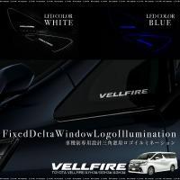 ヴェルファイア 30系 三角窓 LED ロゴ イルミネーションパネル 左右セット  LEDカラー選択...