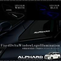 アルファード 30系 三角窓 LED ロゴ イルミネーションパネル 左右セット  LEDカラー選択 ...