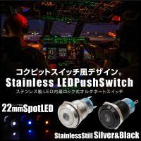 スイッチ 車 LED 汎用 プッシュスイッチ 3極 22mm ロック付き 12V 24V ステンレス...