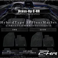 トヨタ C-HR ハイブリッド フロアマット フロント リア 5点セット  2タイプ ブラック 無地...