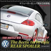 VW THE BEETLE/ザ・ビートル 2012/2013  ターボスタイル リアウィング/リアウ...