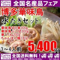 吟味されたスープと素材♪「水たき料亭 博多華味鳥」の水炊きセット♪3〜4人前!!!