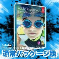 新品未開封 Adobe Photoshop Elements 2019 パッケージ版 【箱に傷み有】【日時指定不可】 送料無料 / アドビ フォトショップ エレメンツ 通常版