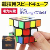 スピードキューブ WeiLong GTS2M ブラック 磁石内蔵 3x3x3 キューブ 競技用 MoYu 魔域文化