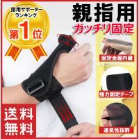 サポーター 親指 腱鞘炎 関節炎 関節痛 捻挫 骨折 脱臼 ばね指