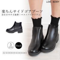 1足は持っていたい、シンプルなサイドゴアブーツです。  ベーシックなデザインなので流行にとらわれず、...