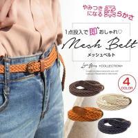 レディース用ベルトです♪ 編み込みなので幅広いサイズに対応OK☆ カジュアルスタイルのワンポイントに...