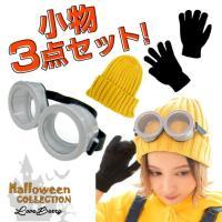 ◆商品紹介◆ 大人気キャラクターの小物セットです♪ 黄色いトップス+オーバーオールにこの小物セットで...