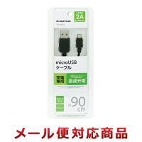 スマートフォン タブレット ケーブル USB 急速充電 多摩電子工業  ◆ スマートフォン・タブレッ...