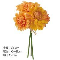 (造花 フェイクフラワー 花束)ダリアバンドルX3 オレンジ(DMFG130)