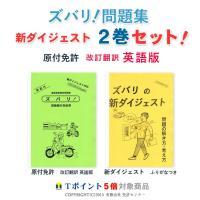 新ダイジェスト2巻セット「原付免許 改訂翻訳 英語版」