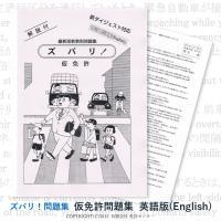 このページは  【 仮免許問題集 改訂翻訳英語版 】  の販売ページです。    『ズバリ!問題集』...
