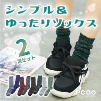 【商品紹介】 シンプルでさりげないおしゃれが魅力の靴下が入荷しました! 厚手で保温効果も高いので、寒...