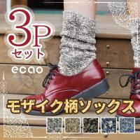 【商品紹介】 モザイク柄のおしゃれな靴下が入荷しました! 厚手で保温効果も高いので、寒い冬の足の冷え...
