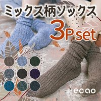 【商品紹介】 寒い冬に重宝する、やや厚手のミックス柄ソックスが入荷しました! 伸びがよく、綿も37%...
