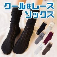 靴下 レディース かかとなし 涼しい ソックス おしゃれ 薄手 蒸れない レース 選べる クール&レースソックス SM012