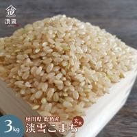 秋田県鹿角産 白米では無く、玄米で食べると美味しい、逸品。 通常の玄米と違って驚くほどのモチモチ感が...