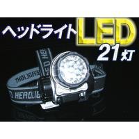 高輝度LED採用、21灯ヘッドライト  軽量コンパクトで直視できない程の驚異的な明るさ。 高輝度LE...