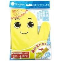 <材質> ゴム手袋:天然ゴム スポンジ:ポリエチレン  <サイズ> 全長:約36cm 手のひらまわ...