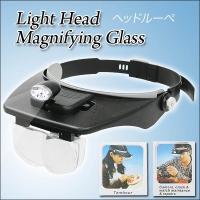 LEDライト付ヘッドルーペ(精密作業に最適!LED2灯式・レンズ4種類&単4電池×2本付)  ●精密...