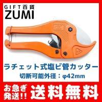 ◆ラチェット式塩ビ管カッター 使用方法: 1.両手でハンドルを引っ張ると、切り刃が最大限まで開きます...
