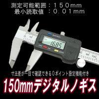 150mmデジタルノギス 測定工具 測定器 測定 計測 最小読取0.01mm 0.01〜150.00...