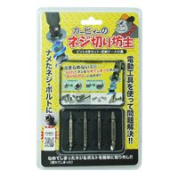 つぶれたネジ&なめてしまったボルトを簡単に取り外せます。  ※ご使用には電動工具が必要です。  ビッ...