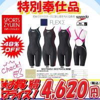 □素材:FLEX Σ(フレックスシグマ) ・ポリエステル85% ポリウレタン15% □カット:ジュニ...