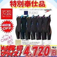 □素材:FLEX Σ ・ポリエステル85% ポリウレタン15% □カット:セミオープンバックニースキ...