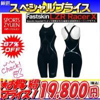 □素材: LZR Racer CompreX x LZR Racer PulseLite ・ナイロン...