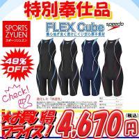 □素材:FLEX Cube ・ポリエステル85% ポリウレタン15% □カット: ・セミオープンバッ...
