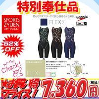 □素材:FLEX Σ ・ポリエステル85% ポリウレタン15% □カット:【セミオープンバックニース...