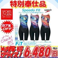 □素材 STREAM 2WAY ポリエステル80% ポリウレタン20% □カット スパッツスーツ 股...