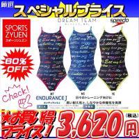 □素材: 【ENDURANCE J】 ポリエステル100% □カット:トレインカット(競泳/普通) ...