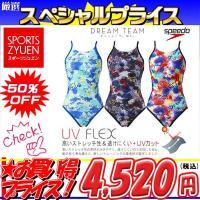 □素材: 【UV FLEX】 ポリエステル85% ポリウレタン15% □カット:トレインカット(競泳...