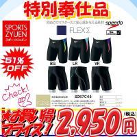□素材:FLEX Σ/ポリエステル85%ポリウレタン15% □カット:ジャマー(股下/4分丈) □カ...