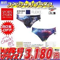 □素材:【FLEX Σ 】 ポリエステル85% ポリウレタン15% □カット:ショートブーン ・脇丈...