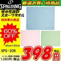 ●【厳選お買い得商品】 SPALDING(スポルディング) スポーツタオル(ソフトセーム) SPS-306