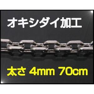 ネックレス (オキシ)4面カットあずきチェーン(L)70cm太さ4mm長めロング シルバー925(メイン)ネックレス|0001pppcom