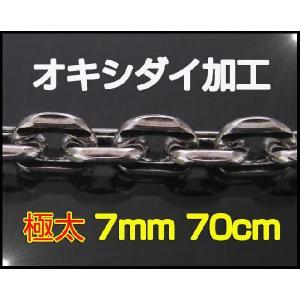 【オキシ】4面カットあずきチェーン(LL)70cm太さ7mm(メイン)ネックレス(補821)|0001pppcom
