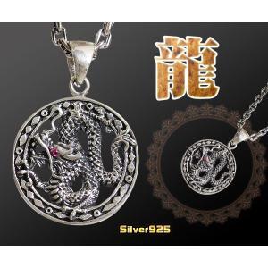 ドラゴンペンダント(4)RCZ/龍シルバー(メイン)|0001pppcom
