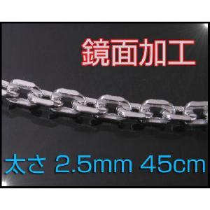4面カットあずきチェーン(S)45cm太さ2.5mm(シルバーチェーン)(アクセサリー) シルバー9...