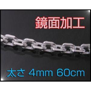 ネックレス 4面カットあずきチェーン(L)60cm太さ4mm(シルバーチェーン)(アクセサリー) シルバー925(メイン)ネックレス|0001pppcom