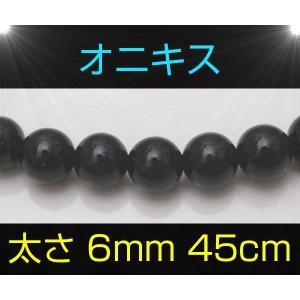 オニキスネックレス丸玉6mm45cm/天然石ネックレス(メイン)留め具はシルバー925使用|0001pppcom