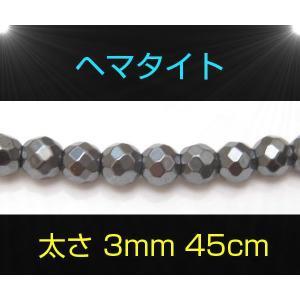 ヘマタイトネックレス3mm45cm/天然石ネックレス(メイン)|0001pppcom