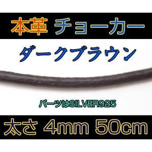 レザーチョーカー濃茶4mm50cm/本革(メイン)|0001pppcom