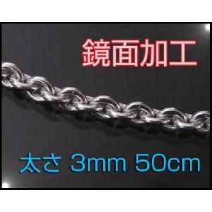 あずきチェーン(M)50cm太さ3mm(シルバーチェーン)(アクセサリー) シルバー925(メイン)ネックレス|0001pppcom