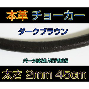 レザーチョーカー濃茶2mm45cm/本革製ダークブラウン(メイン)|0001pppcom